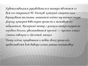 Художественным руководителем театра является со дня его открытия М. Бычков, к
