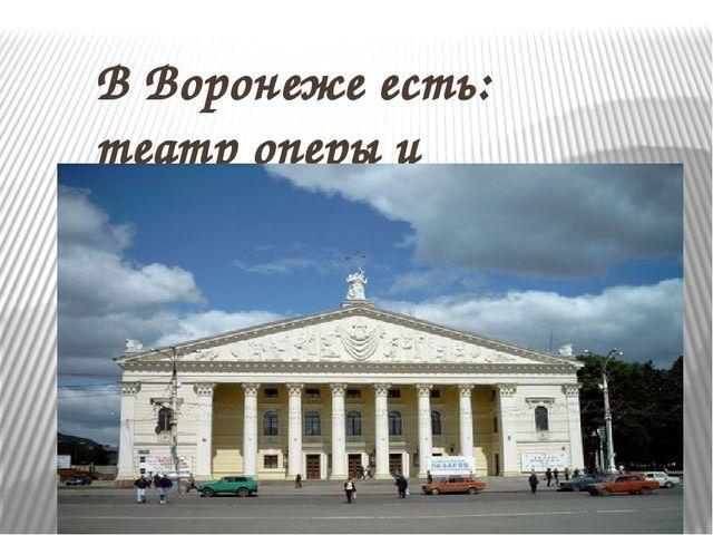 В Воронеже есть: театр оперы и балета