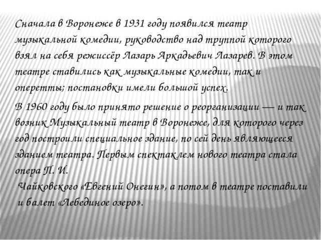 Сначала в Воронеже в 1931 году появился театр музыкальной комедии, руководств...