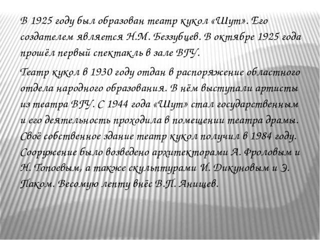 В 1925 году был образован театр кукол «Шут». Его создателем является Н.М. Без...