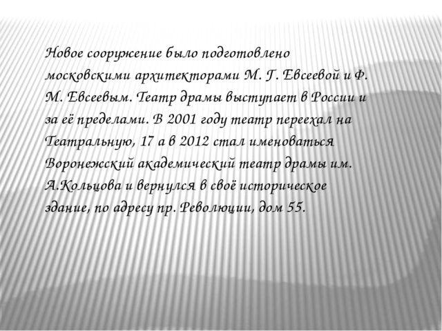 Новое сооружение было подготовлено московскими архитекторами М. Г. Евсеевой и...