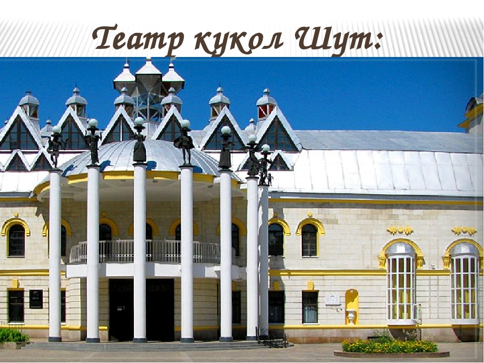 Театр кукол Шут: