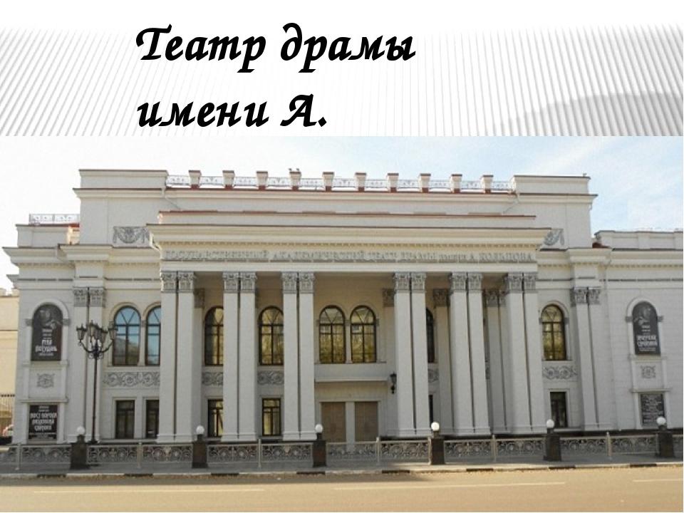 Театр драмы имени А. Кольцова.
