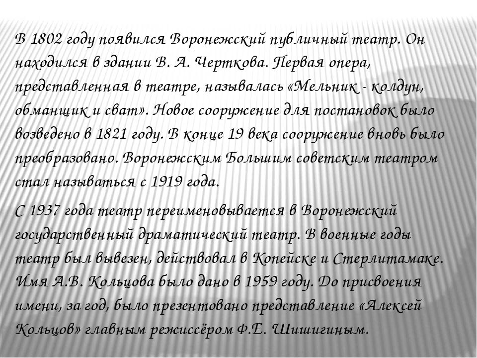 В 1802 году появился Воронежский публичный театр. Он находился в здании В. А....