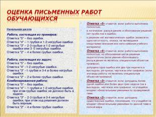 """Начальная школа Работа, состоящая из примеров: Отметка """"5"""" – без ошибок. Отме"""