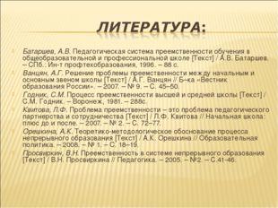 Батаршев, А.В. Педагогическая система преемственности обучения в общеобразова