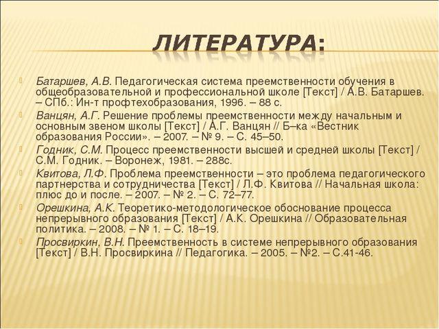 Батаршев, А.В. Педагогическая система преемственности обучения в общеобразова...
