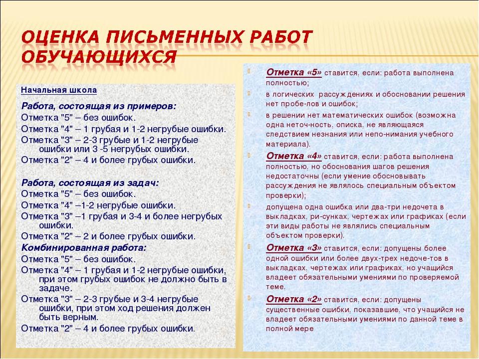 """Начальная школа Работа, состоящая из примеров: Отметка """"5"""" – без ошибок. Отме..."""