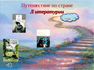 Старт Путешествие по стране Литературии