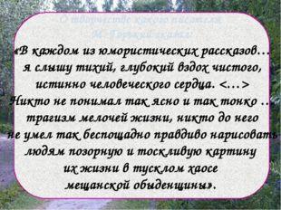 О творчестве какого писателя М. Горький сказал: «В каждом из юмористических