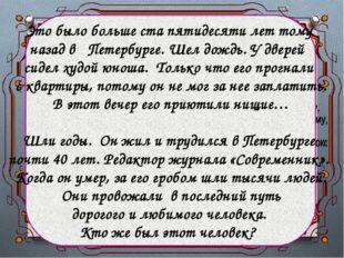 Это было больше ста пятидесяти лет тому назад в Петербурге. Шел дождь. У две