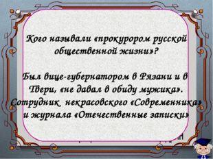 Кого называли «прокурором русской общественной жизни»? Был вице-губернатором