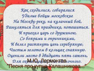 Как сходилися, собиралися Удалые бойцы московские На Москву-реку, на кулачный
