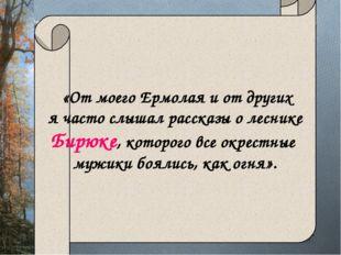 «От моего Ермолая и от других я часто слышал рассказы о леснике Бирюке, кото