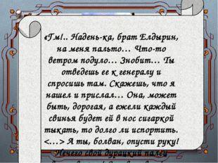 «Гм!.. Надень-ка, брат Елдырин, на меня пальто… Что-то ветром подуло… Знобит
