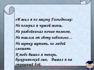«И жил я по закону Господнему: Не позорил я чужой жены, Не разбойничал ночью