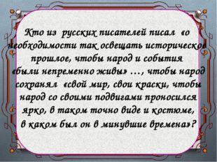 Кто из русских писателей писал «о необходимости так освещать историческое пр