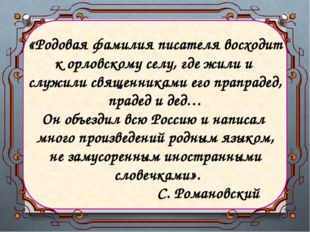 «Родовая фамилия писателя восходит к орловскому селу, где жили и служили свя