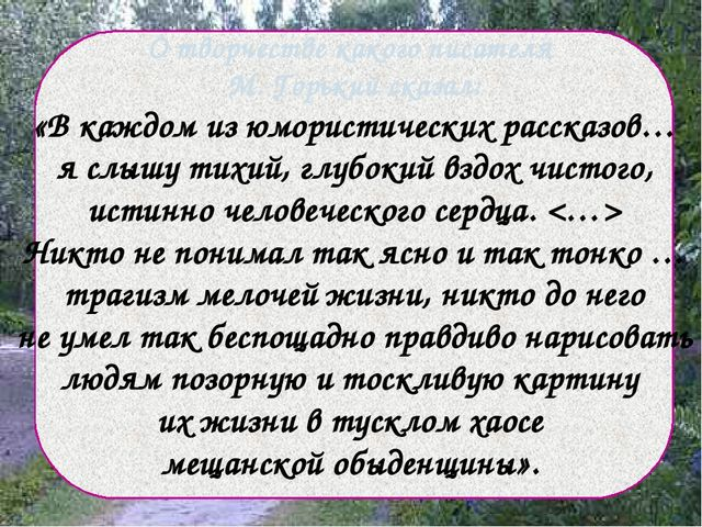 О творчестве какого писателя М. Горький сказал: «В каждом из юмористических...