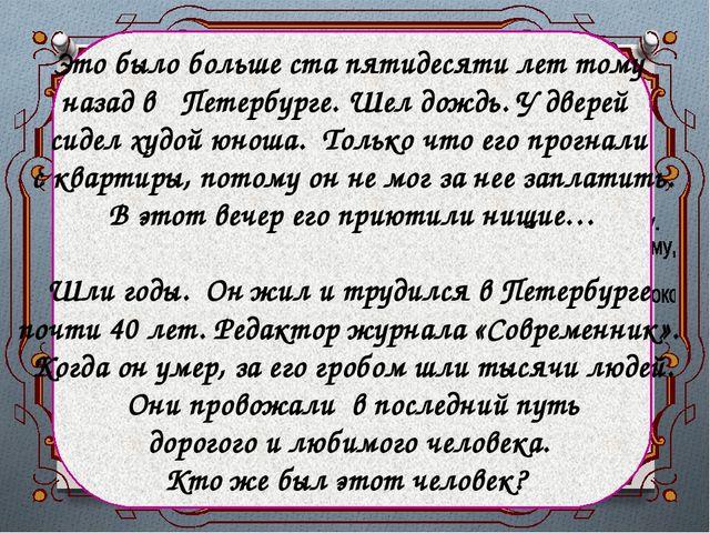 Это было больше ста пятидесяти лет тому назад в Петербурге. Шел дождь. У две...
