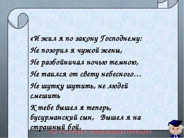 «И жил я по закону Господнему: Не позорил я чужой жены, Не разбойничал ночью...