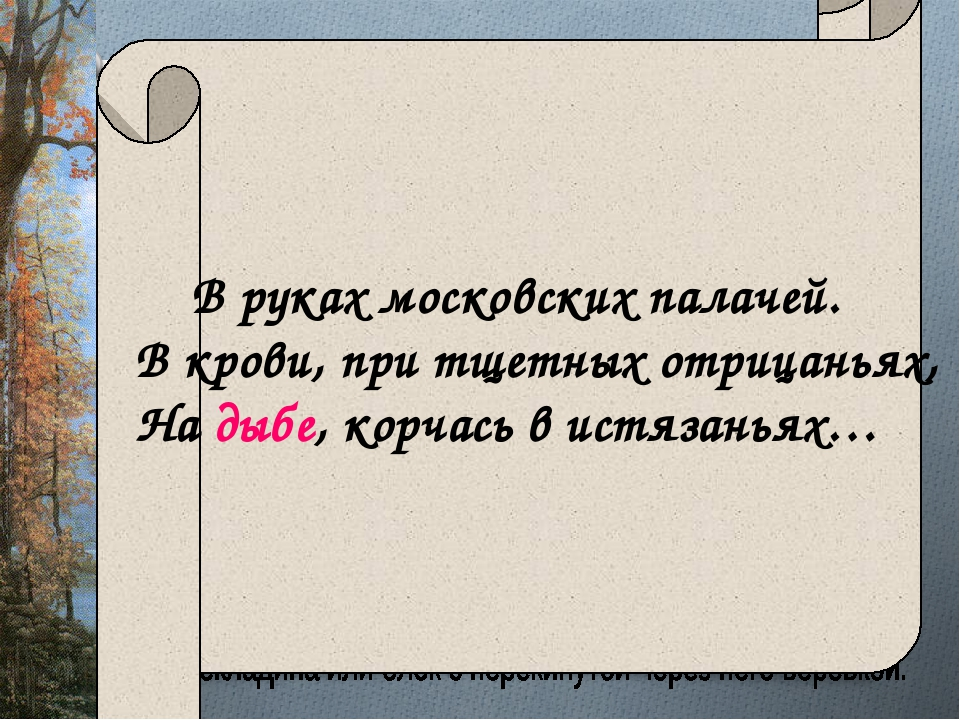 В руках московских палачей. В крови, при тщетных отрицаньях, На дыбе, корчас...