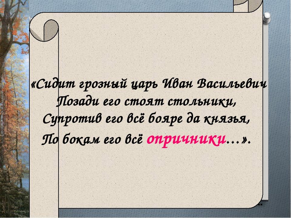 «Сидит грозный царь Иван Васильевич Позади его стоят стольники, Супротив его...