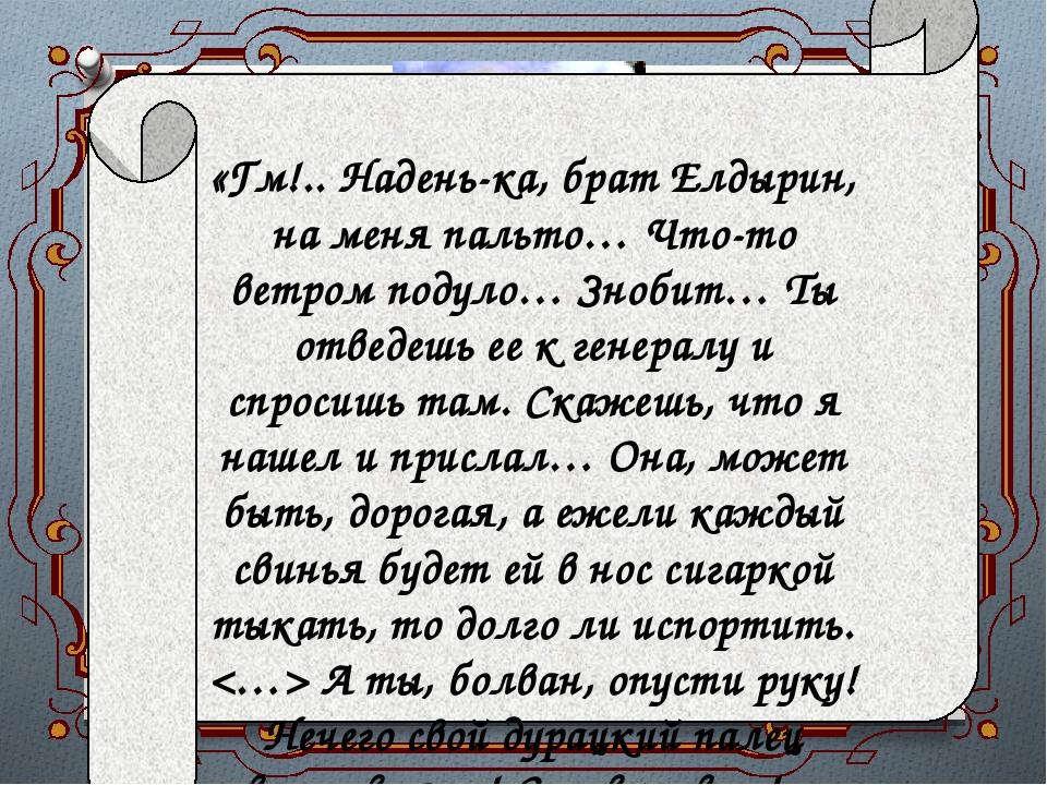 «Гм!.. Надень-ка, брат Елдырин, на меня пальто… Что-то ветром подуло… Знобит...