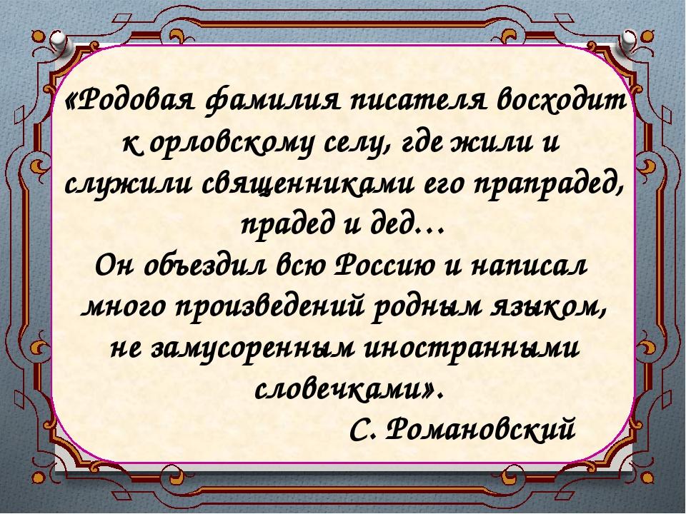 «Родовая фамилия писателя восходит к орловскому селу, где жили и служили свя...