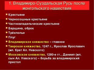 1. Владимиро-Суздальская Русь после монгольского нашествия Крестьяне Черносо