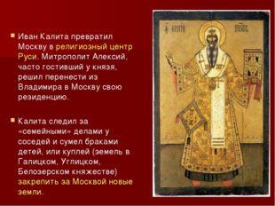 Иван Калита превратил Москву в религиозный центр Руси. Митрополит Алексий, ча