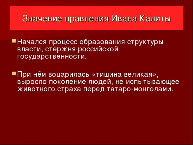 Значение правления Ивана Калиты Начался процесс образования структуры власти,...