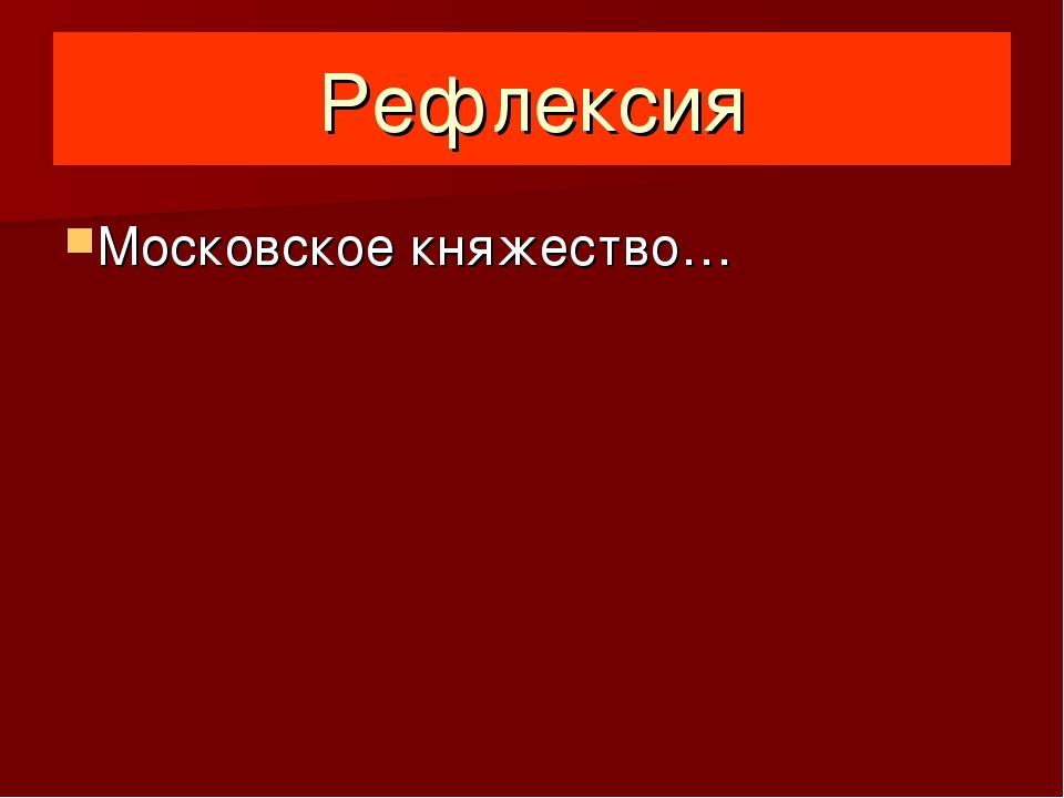 Рефлексия Московское княжество…