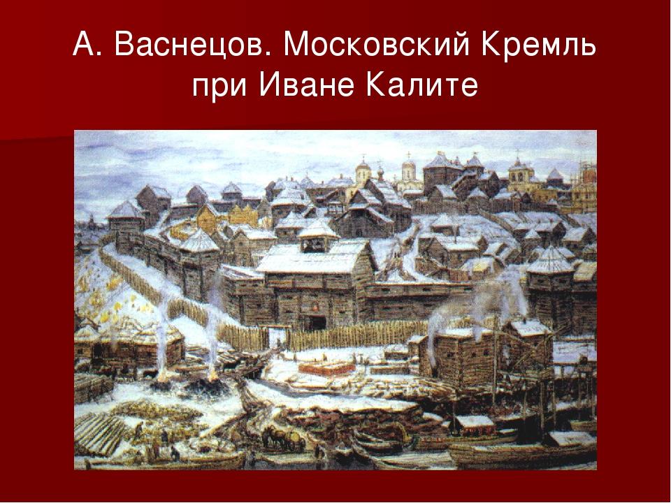 А. Васнецов. Московский Кремль при Иване Калите