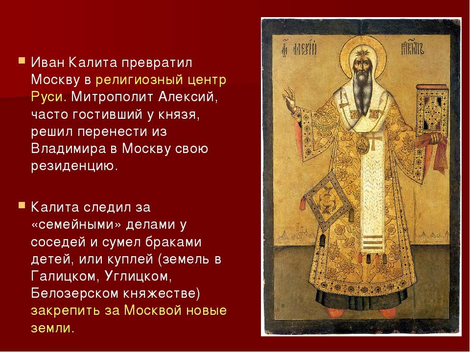 Иван Калита превратил Москву в религиозный центр Руси. Митрополит Алексий, ча...