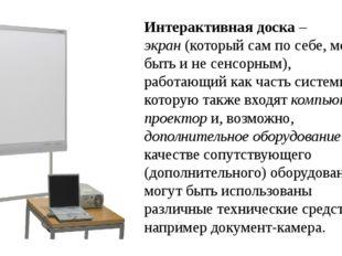 Интерактивная доска –экран(который сам по себе, может быть и не сенсорным),