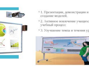 Возможности применения интерактивной доски 1. Презентации, демонстрации и соз