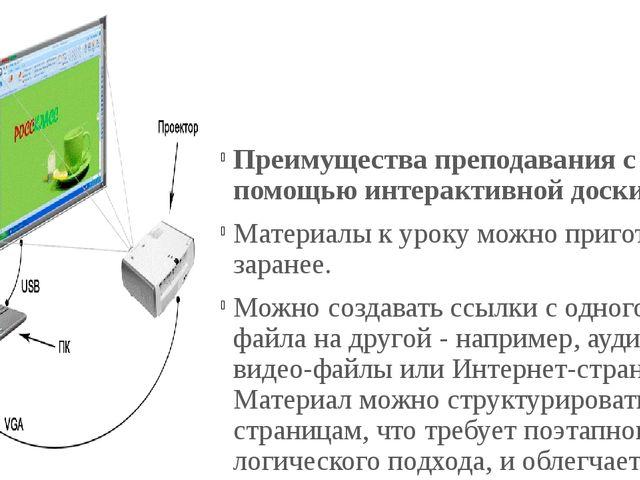Преимущества преподавания с помощью интерактивной доски : Материалы к уроку м...