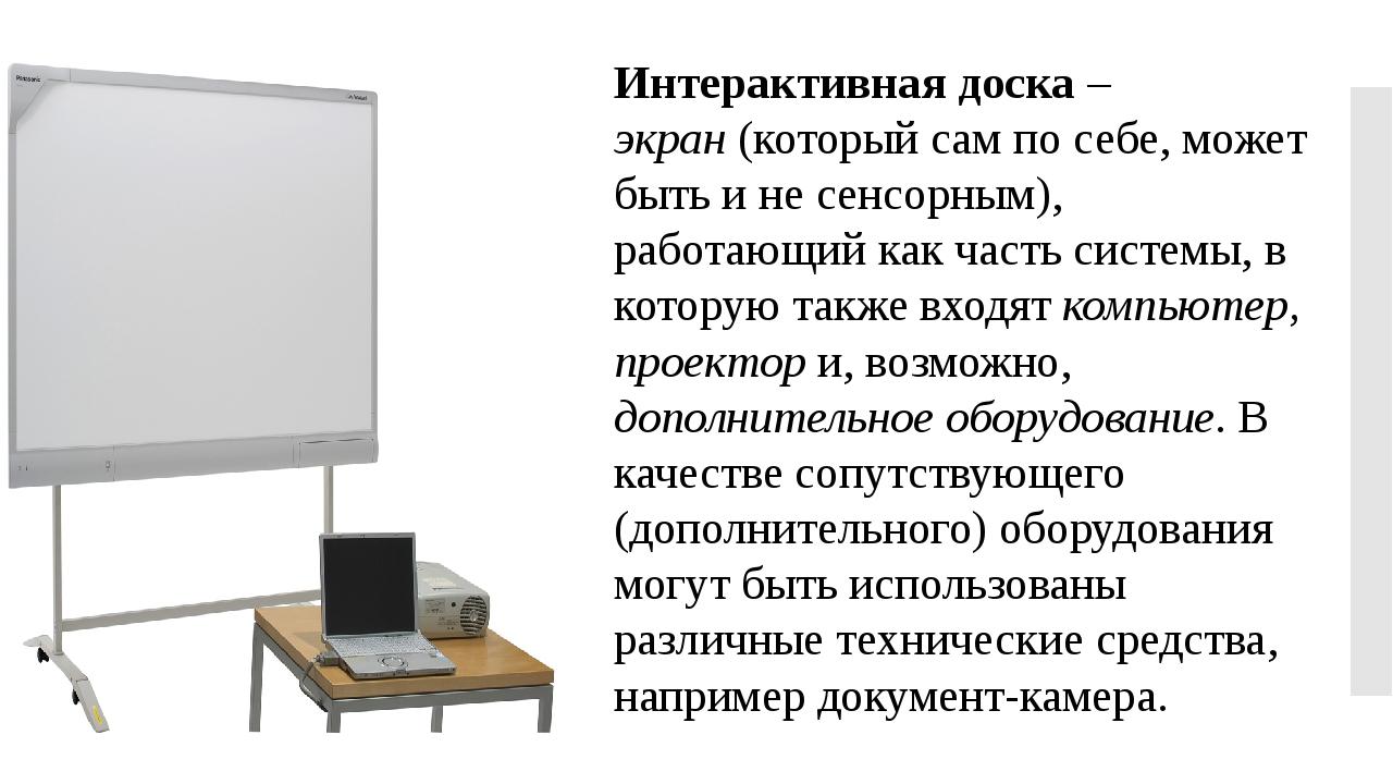 Интерактивная доска –экран(который сам по себе, может быть и не сенсорным),...
