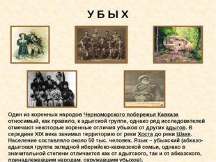 Один из коренных народов Черноморского побережья Кавказа относимый, как прави