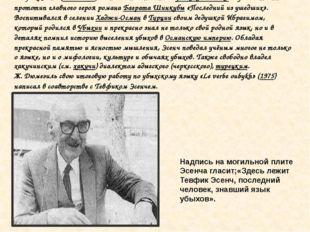 Тевфик Эсенч (1904-1992)— последний носитель убыхского языка. Художественный