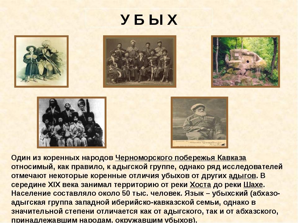 Один из коренных народов Черноморского побережья Кавказа относимый, как прави...