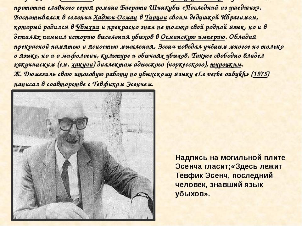 Тевфик Эсенч (1904-1992)— последний носитель убыхского языка. Художественный...
