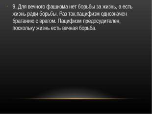 9. Для вечного фашизма нет борьбы за жизнь, а есть жизнь ради борьбы. Раз так