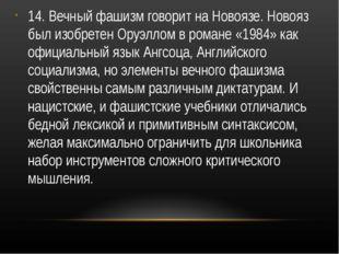 14. Вечный фашизм говорит на Новоязе. Новояз был изобретен Оруэллом в романе