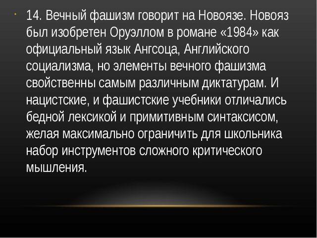 14. Вечный фашизм говорит на Новоязе. Новояз был изобретен Оруэллом в романе...