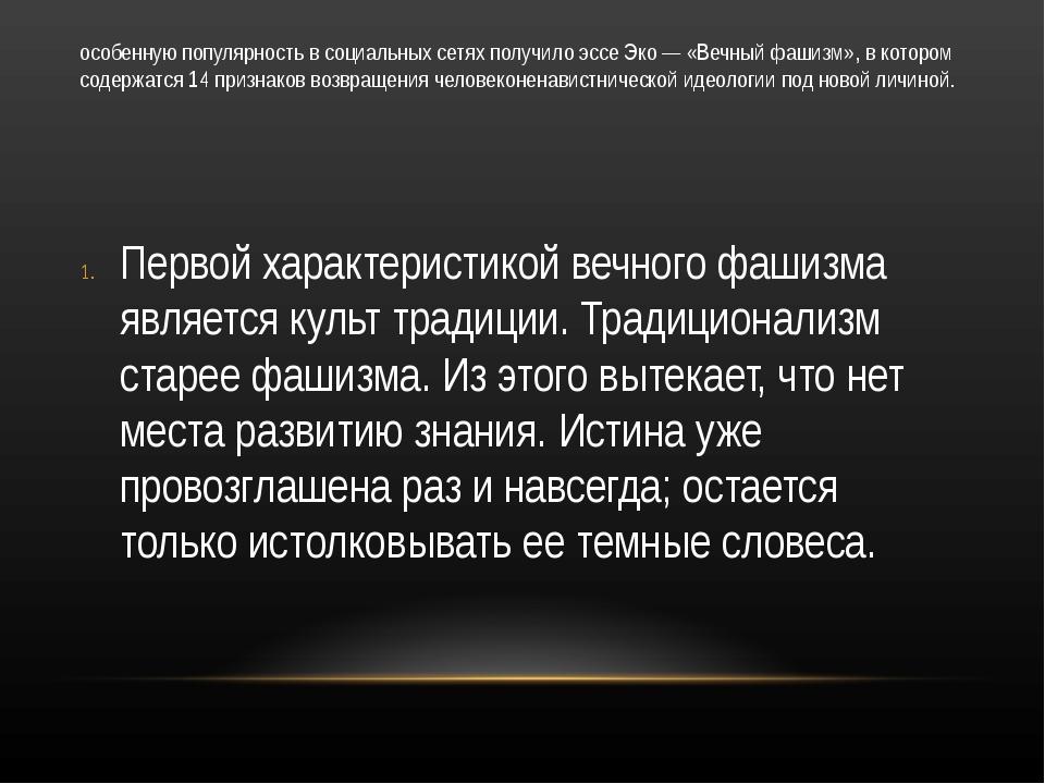 особенную популярность в социальных сетях получило эссе Эко — «Вечный фашизм»...