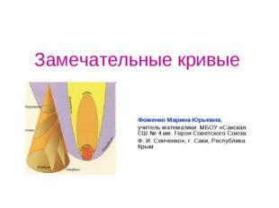 Замечательные кривые Фоменко Марина Юрьевна, учитель математики МБОУ «Сакская