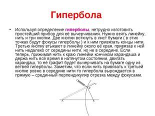 Гипербола Используя определение гиперболы, нетрудно изготовить простейший при