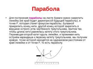 Парабола Для построения параболы на листе бумаги нужно закрепить линейку (её